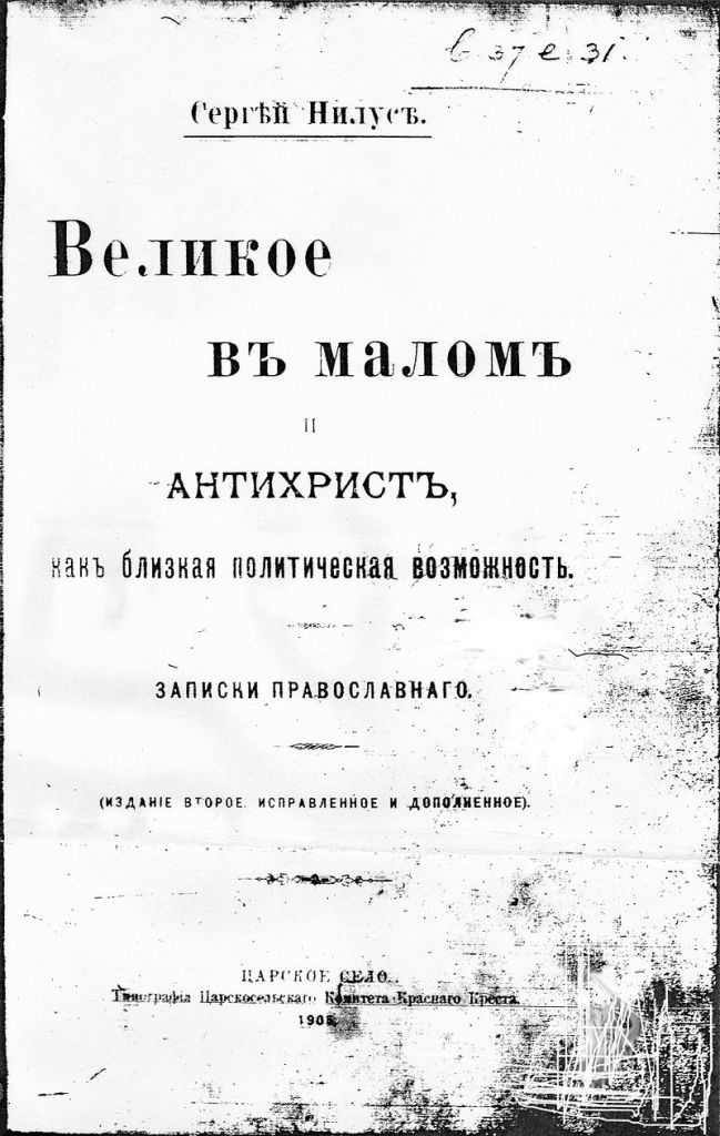 Title Page of the antisemitic work Serge Nilus, Great within the Small, The Protocols of Zion, 1905, Russia